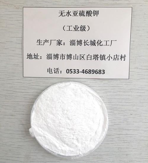 固体亚硫酸钾