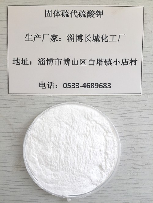 固体硫代硫酸钾