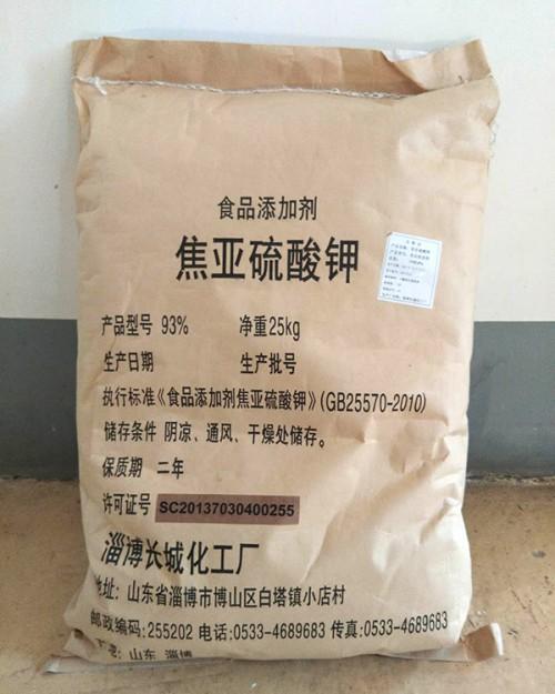 国标食品级焦亚硫酸钾