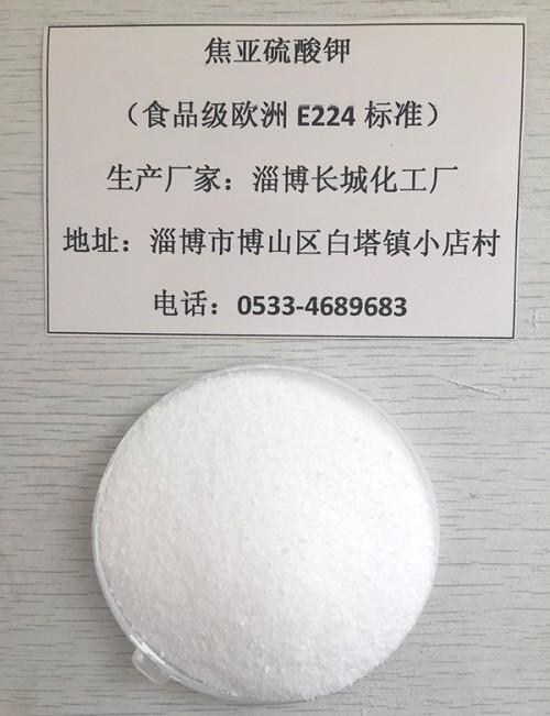 欧洲食品级焦亚硫酸钾