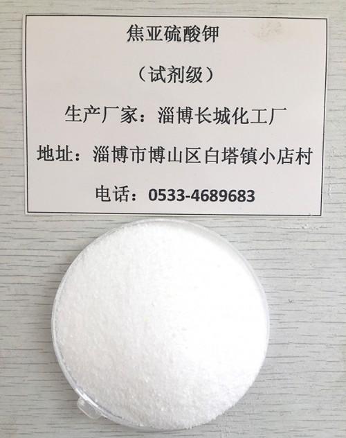 试剂级焦亚硫酸钾